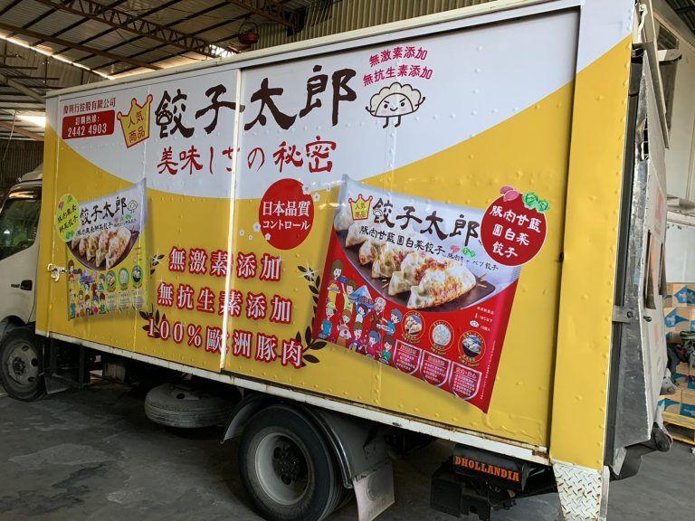 dumpling-ta-ro-promotional-truck
