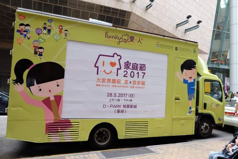 family-org-2017-moving-showroom