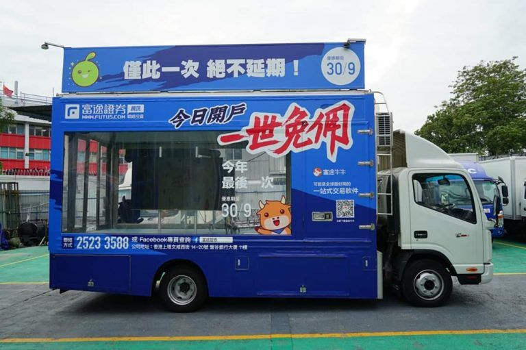 futu-moving-showroom
