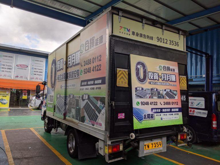 hop-fai-energy-promotional-truck