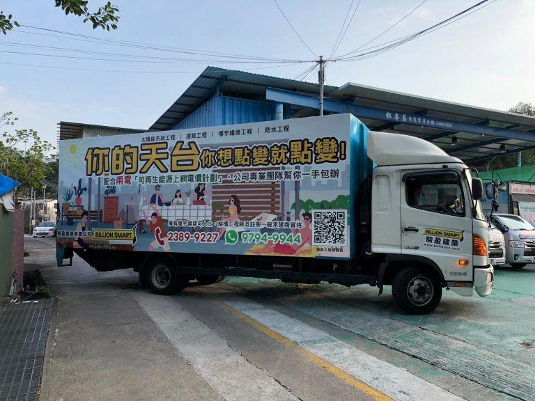 billion-smart-construction-promotion-truck